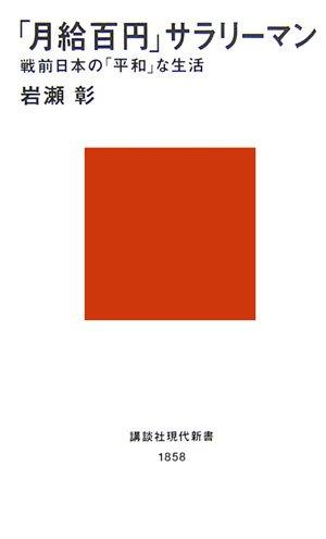「月給百円」のサラリーマン―戦前日本の「平和」な生活 (講談社現代新書)