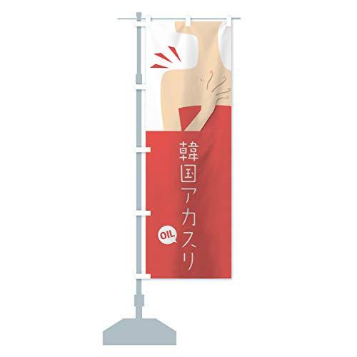 韓国アカスリ のぼり旗(レギュラー60x180cm 左チチ 標準)
