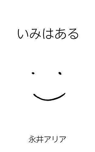 いみはある (聖蹟ブックス)