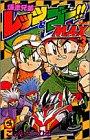 爆走兄弟レッツ&ゴー!!Max 第3巻 (てんとう虫コミックス)の詳細を見る