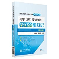 2019 national health professional title technical qualification certificate examination pharmacy (teacher) qualification examination take points test point portable (second edition)(Chinese Edition)