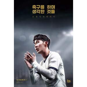 韓国書籍 サッカー選手のソン・フンミンが聞かせる自分の話 「サッカーをしながら思ったこと」 エッセイ ★★Kstargate限定★★