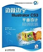 learning by doing: Illustrator CS3 graphic design tutorial case (with CD-ROM 1) [paperback]
