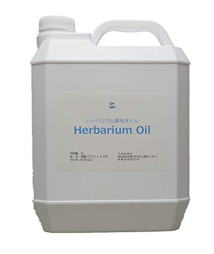 後藤技術研究所 ハーバリウムオイル(#350・注ぎ口付き、中粘度〜高粘度) 4L