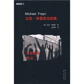 Paperback drama set(Chinese Edition) Book