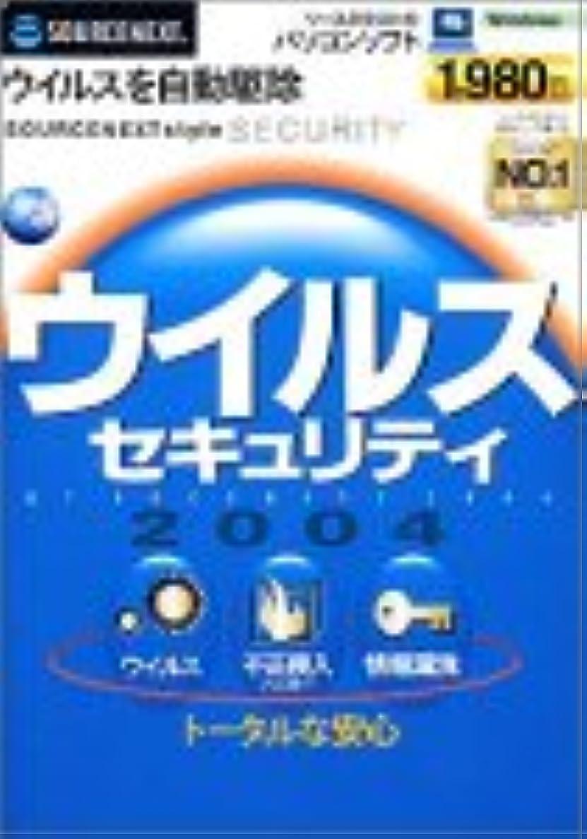 気候野ウサギファイバウイルスセキュリティ 2004 (スリムパッケージ)(旧版)