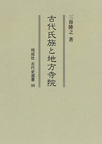 古代氏族と地方寺院 (同成社古代史選書)