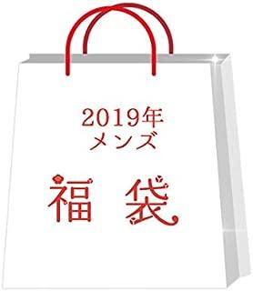 2019年福袋 ◆ 運だめし福袋! 1000円ぽっきり メンズ 福袋!