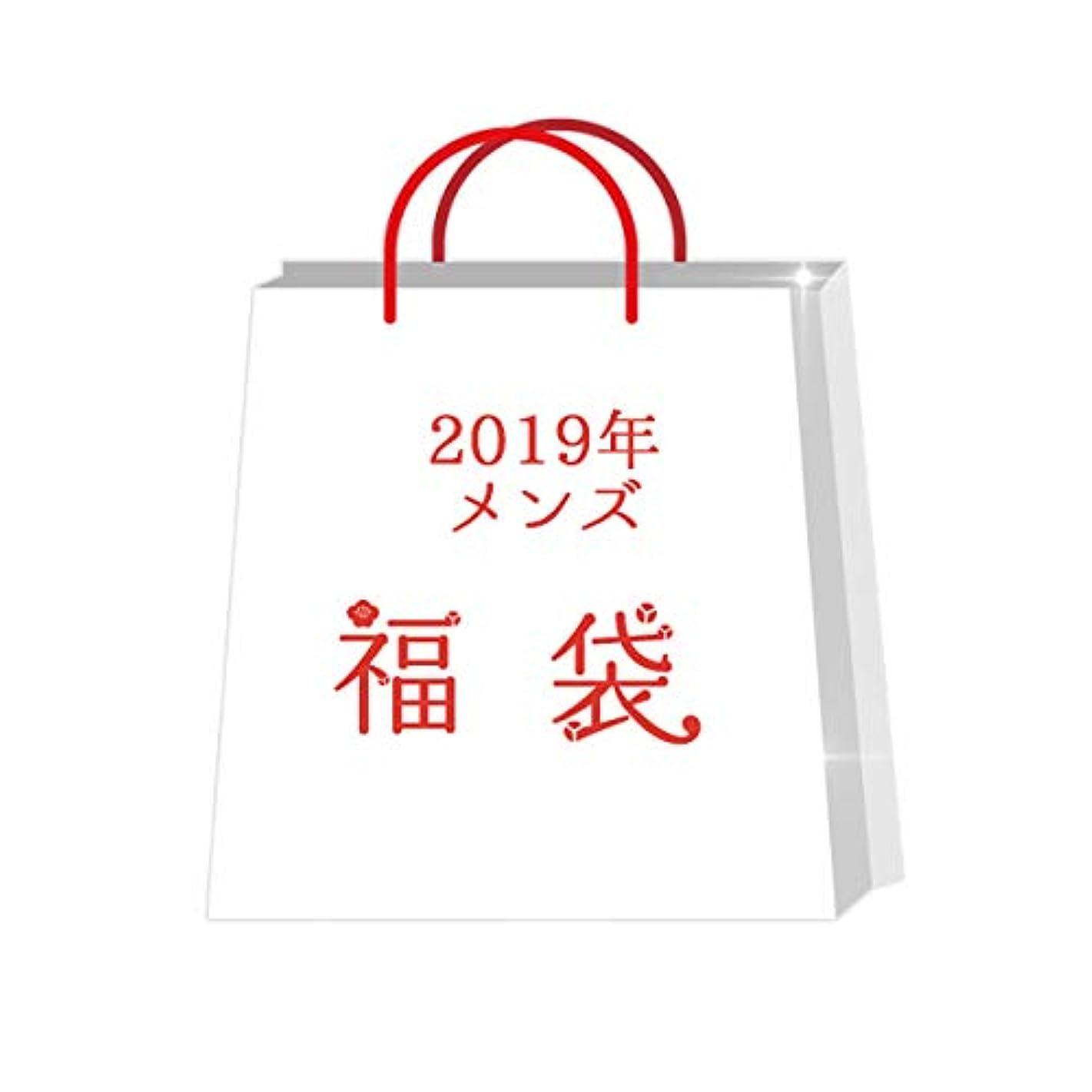 私の絶滅誘導2019年福袋 ◆ 運だめし福袋! 1000円ぽっきり メンズ 福袋!