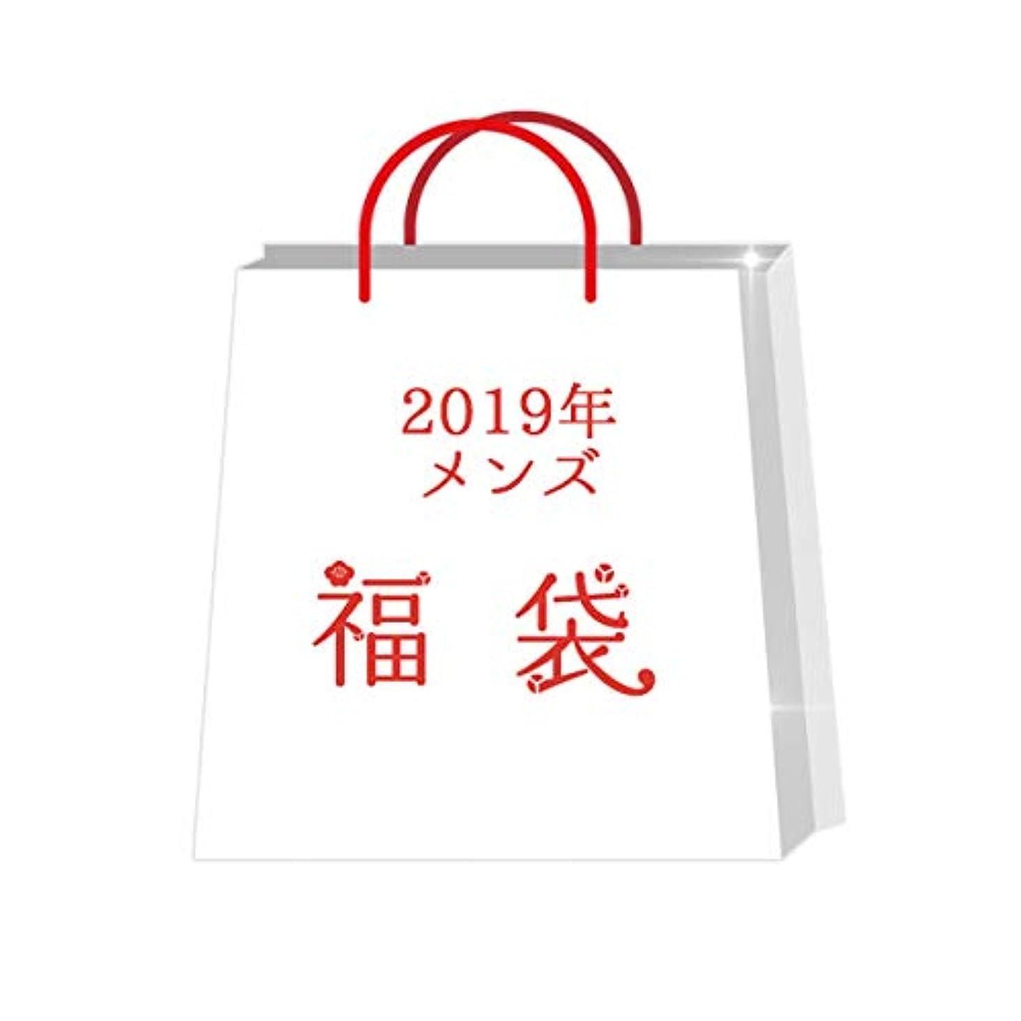 繰り返した治世累計2019年福袋 ◆ 運だめし福袋! 1000円ぽっきり メンズ 福袋!