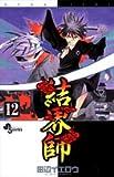 結界師 (12) (少年サンデーコミックス)