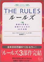 『THE RULES―理想の男性と結婚するための35の法則 (ワニ文庫)』のトップ画像