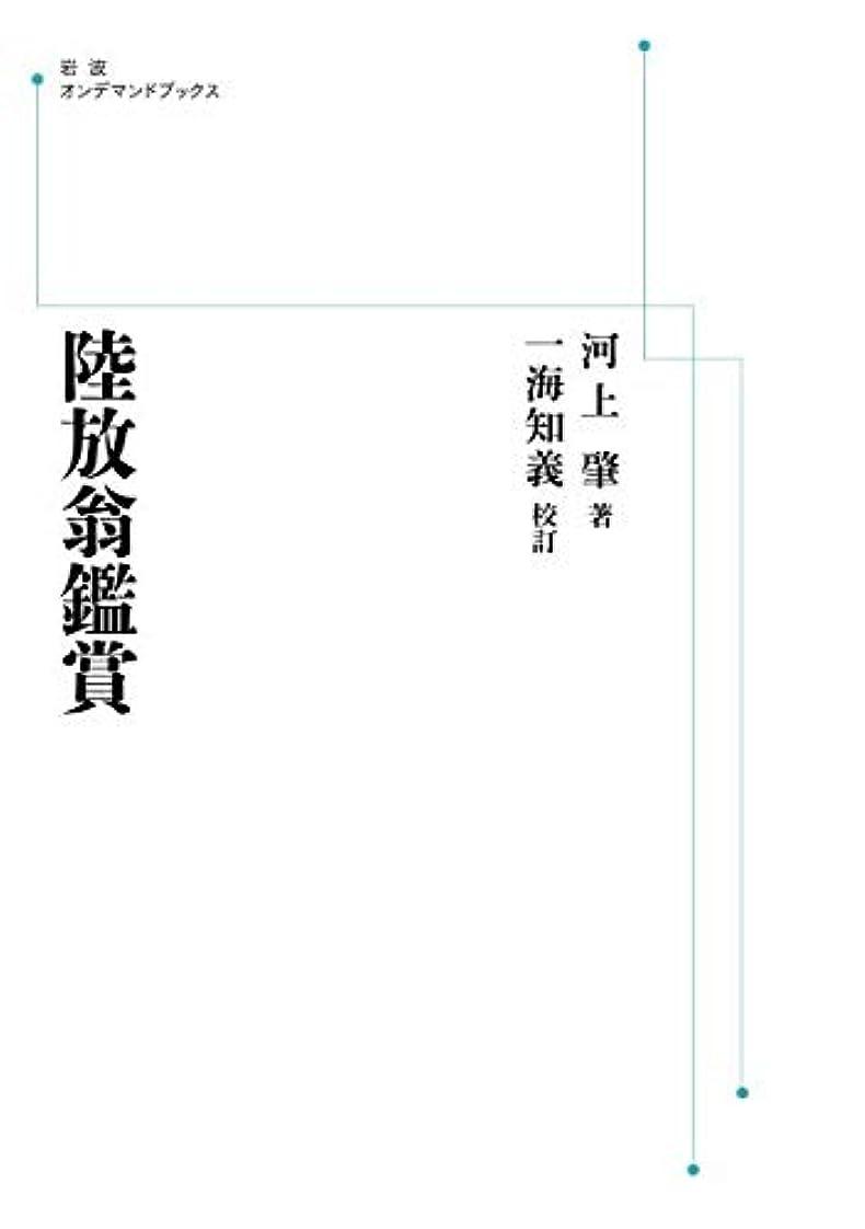 アーサーコナンドイルの頭の上シュリンク陸放翁鑑賞 (岩波オンデマンドブックス)