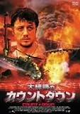 大統領のカウントダウン[DVD]