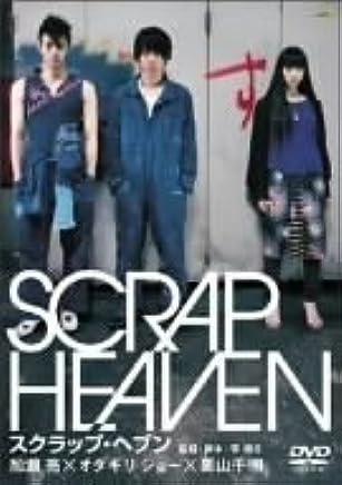 スクラップ・ヘブン [DVD]