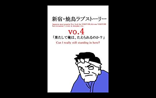 新宿・焼鳥ラブストーリーvo.4