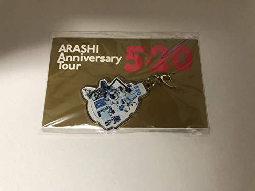 嵐 ARASHI Anniversary Tour 5×20 公式グッズ 会場限定チャーム 第2弾 東京ドーム 限定