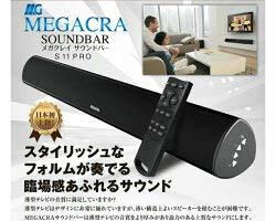 MEGACRA『サウンドバー(S11PRO)』