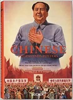 Chinese Propaganda Posters by Anchee Min (2011-08-02)