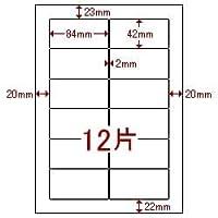 オフィスデポオリジナル マルチラベル(A4) シャープ・12面(1片:縦42.0×横84.0mm) 1パック(20枚)