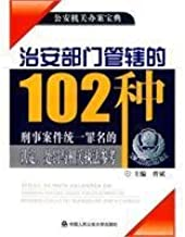 102 public security department of criminal cases under the jurisdiction of a unified identification charges, penalties and related law enforcement information(Chinese Edition)
