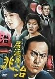 居酒屋兆治[DVD]