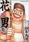 花男 第1集 (ビッグコミックス)
