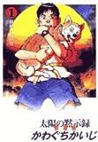 太陽の黙示録 群雄編 (1) (ビッグコミックススペシャル)
