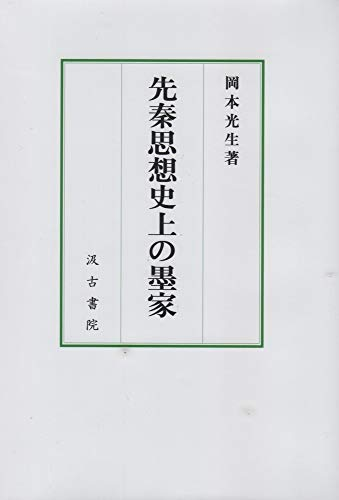 先秦思想史上の墨家