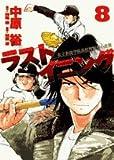 ラストイニング (8) (ビッグコミックス)