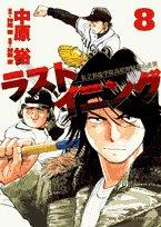 8 Rasutoiningu - Counterattack of private color Pearl Academy High School baseball team (Big Comics) (2006) ISBN: 4091801471 [Japanese Import]