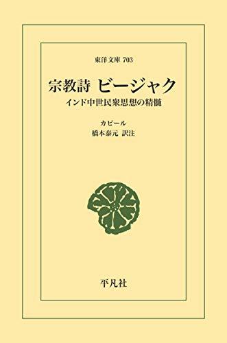 宗教詩ビージャク (東洋文庫0703)