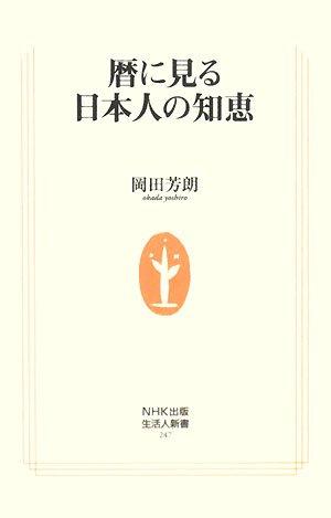 暦に見る日本人の知恵 (生活人新書)