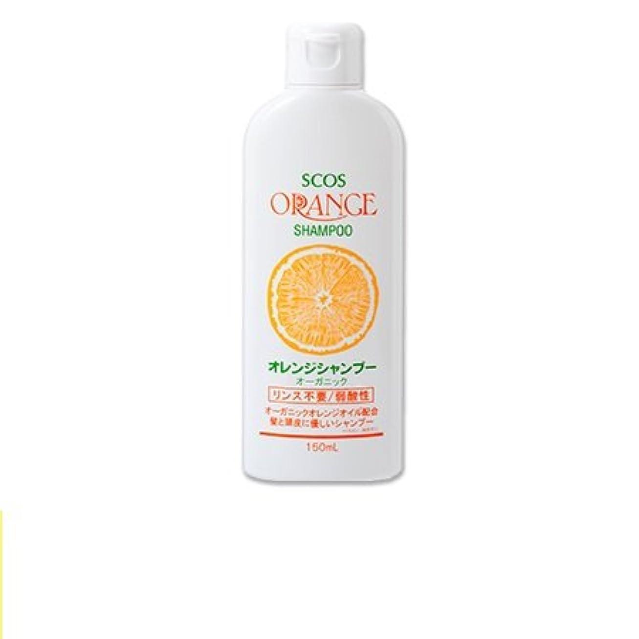 うがいお金ヒントエスコス オレンジシャンプーオーガニック (150ml)