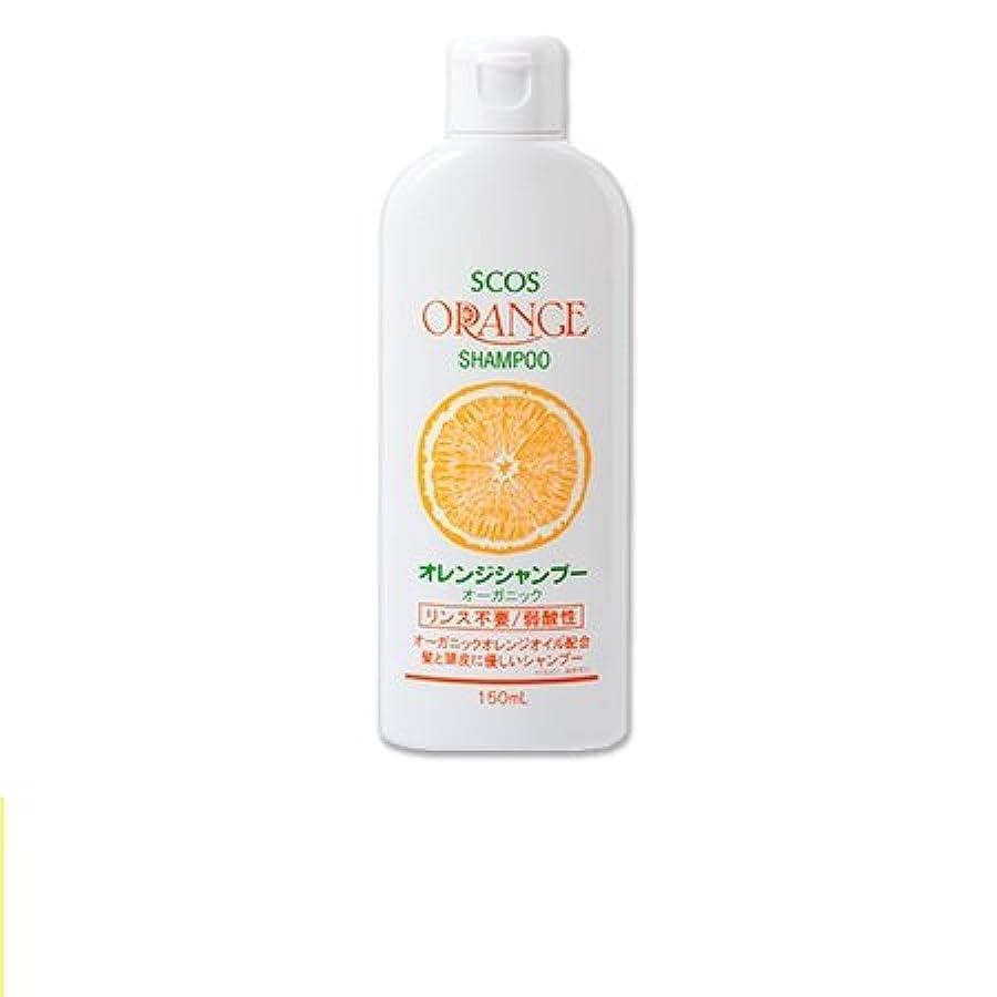 受け入れるリーガン大胆なエスコス オレンジシャンプーオーガニック (150ml)
