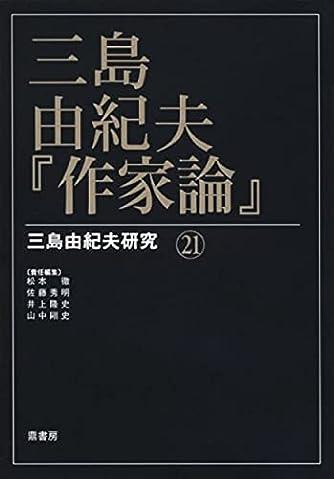 三島由紀夫・『作家論』 (三島由紀夫研究㉑)