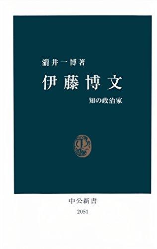 伊藤博文 知の政治家 (中公新書)の詳細を見る