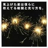 Jewelies/Tomorrows Song