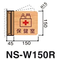 タテヤマアドバンス 室内サイン 室名札(木製プレート)突き出し スイング型 丸角タイプ NS-W150R