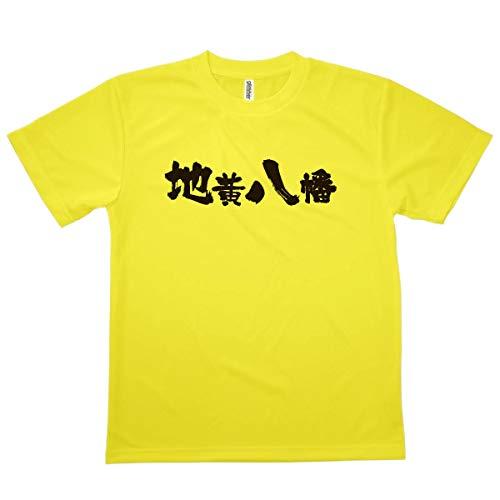 Tシャツ 地黄八幡 異名