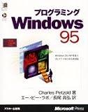 プログラミングWindows95―Windows95 APIを扱うプログラマのための決定版 (Microsoft programming series)