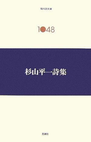 杉山平一詩集 (現代詩文庫)