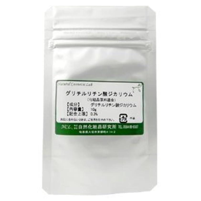 セットアップ獣乏しいグリチルリチン酸ジカリウム (グリチルリチン酸2K) カンゾウ(甘草) 10g 【手作り化粧品原料】
