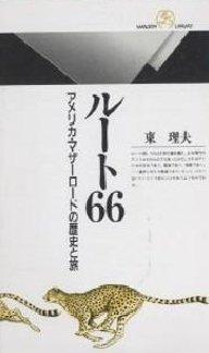 ルート66―アメリカ・マザーロードの歴史と旅 (丸善ライブラリー)の詳細を見る