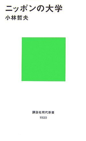 ニッポンの大学 (講談社現代新書)