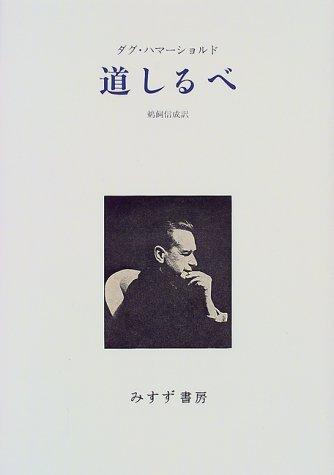 道しるべ【新装版】