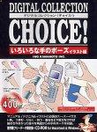 Digital Collection Choice! No.17 いろいろな手のポーズ イラスト編
