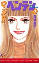 マジ!!ベンテン 4 (オフィスユーコミックス)