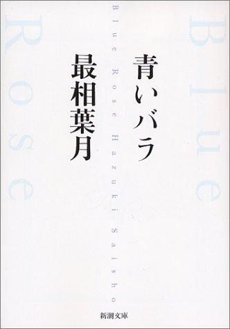 青いバラ (新潮文庫)