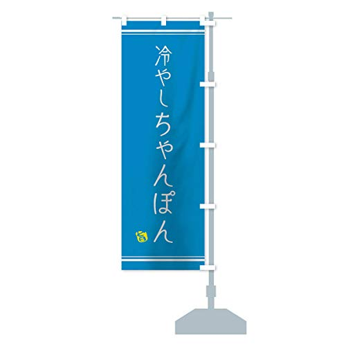 冷やしちゃんぽん のぼり旗 サイズ選べます(コンパクト45x150cm 右チチ)